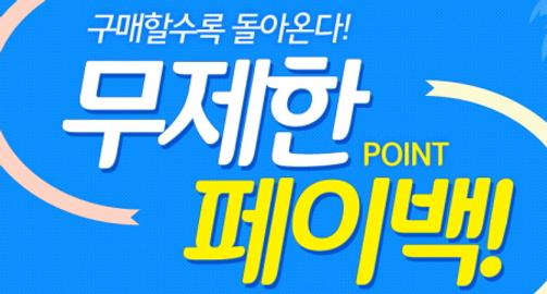 페이백.png
