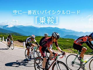 乗鞍ヒルクライム(8/30) 参加者募集!〜3/6