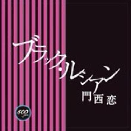 ブラック・ルシアン.JPG