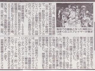 長崎県亜熱帯植物園 東京スポーツ新聞関連掲載