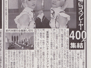 ベルクラシック大阪コスプレイベント 大阪スポーツ新聞掲載