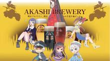 萌えビール 産学連携