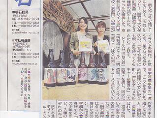 萌えビール 神戸新聞掲載