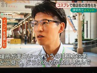 アエル商店街コスプレイベント KTNテレビ放送