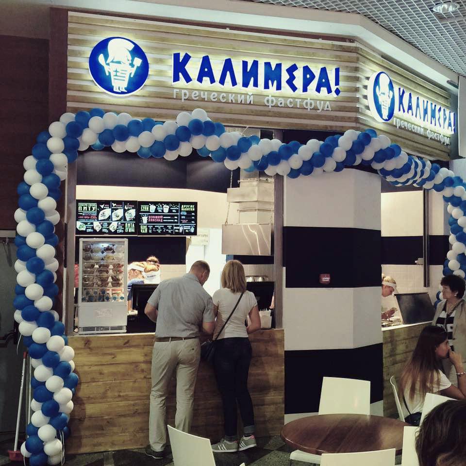 "Кафе ""Калимера"""