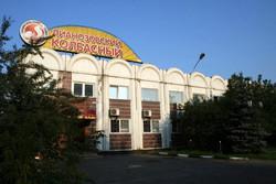 Лианозовский колбасный завод