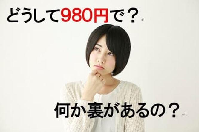 どうして980円?