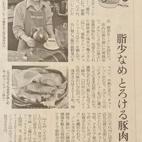 【新聞掲載】読売新聞 千葉版