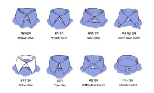 셔츠 카라종류