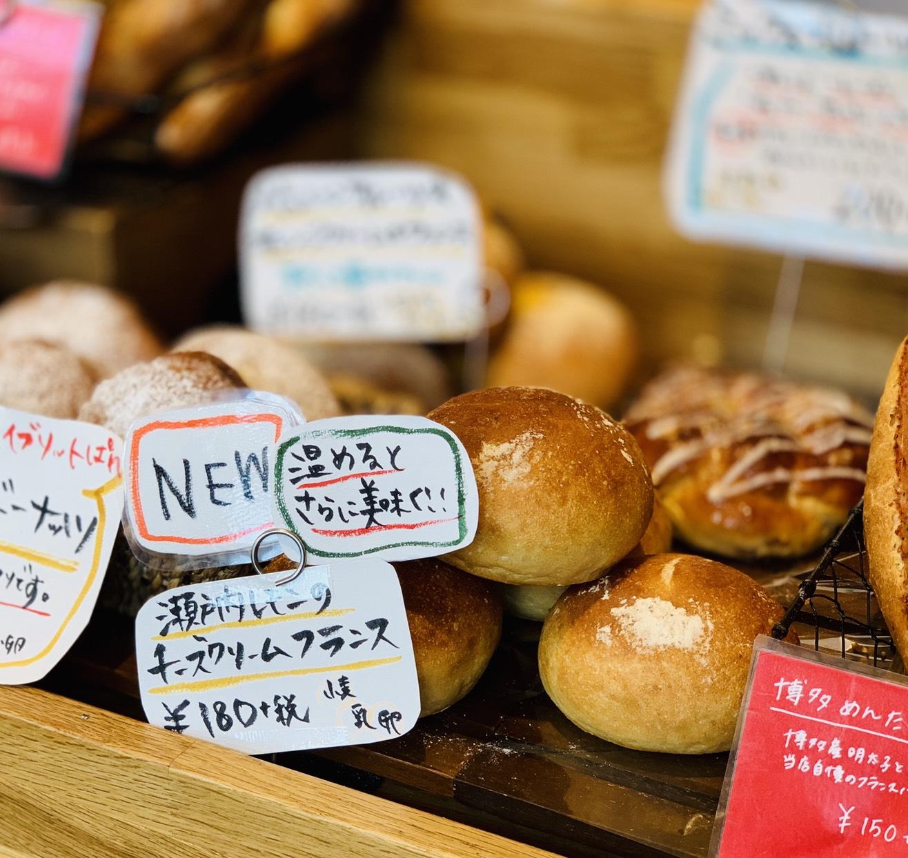 瀬戸内レモンチーズクリームのフランス