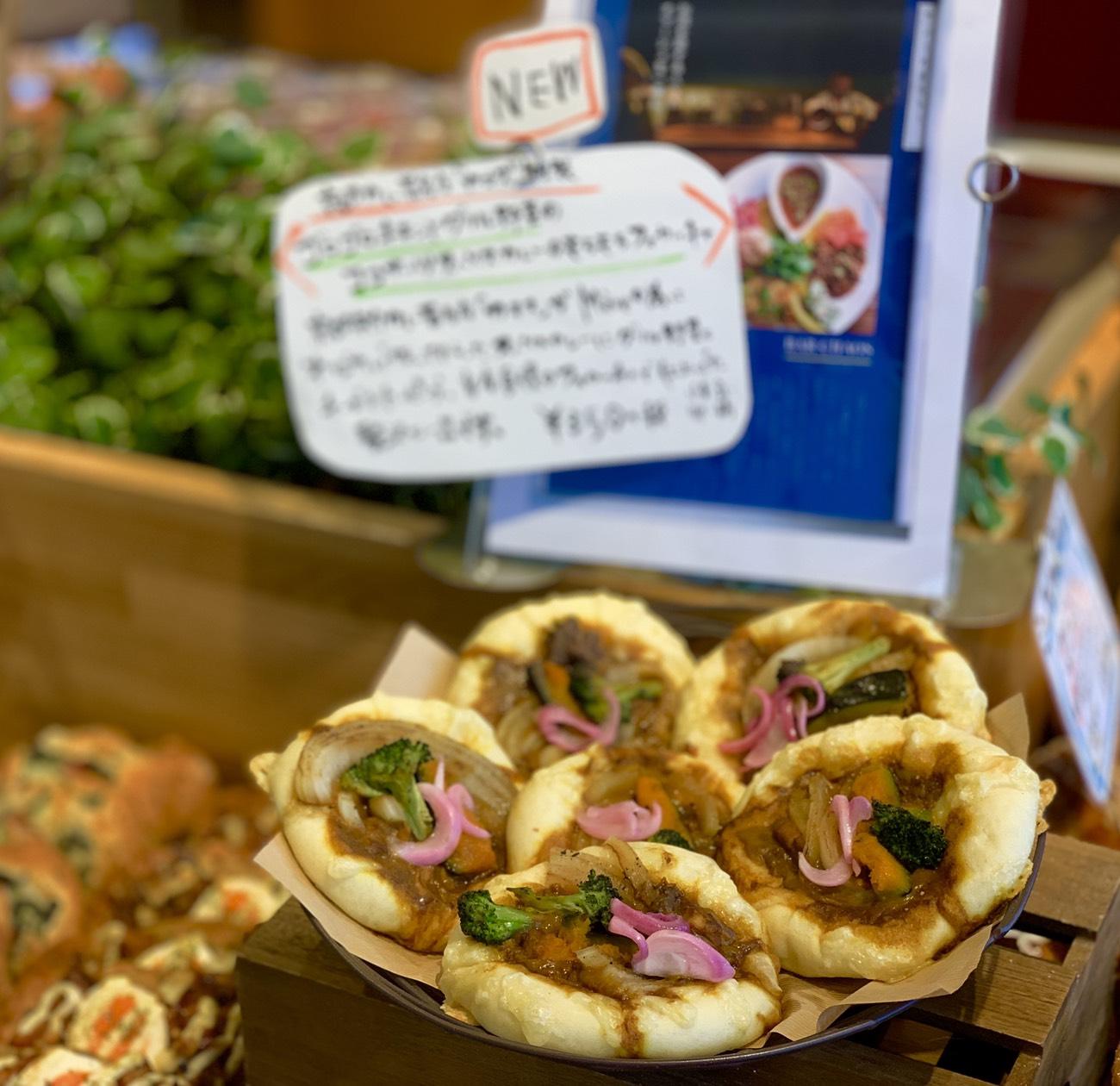 ゴロゴロチキンと野菜のココナッツカレーフォカッチャ