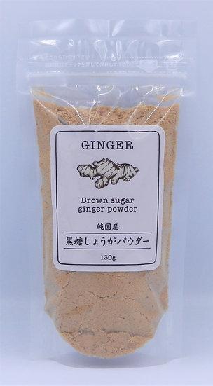 純国産 黒糖しょうがパウダー