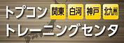 tc-banner.jpg