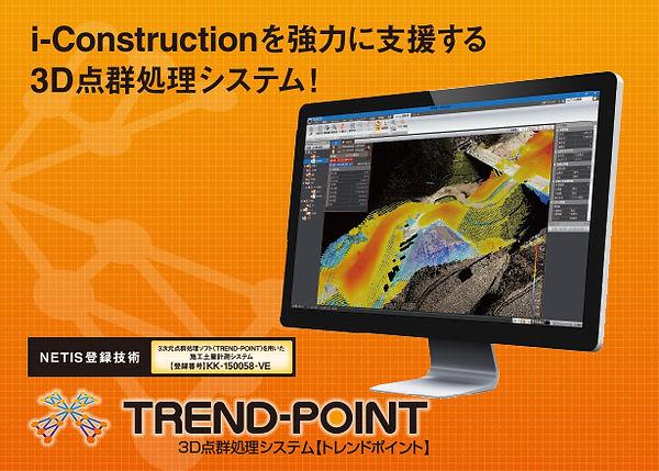 TREND-POINT.jpg