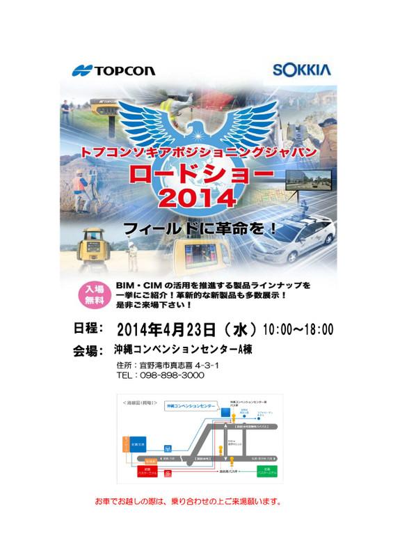 2014ロードショー1-1.png
