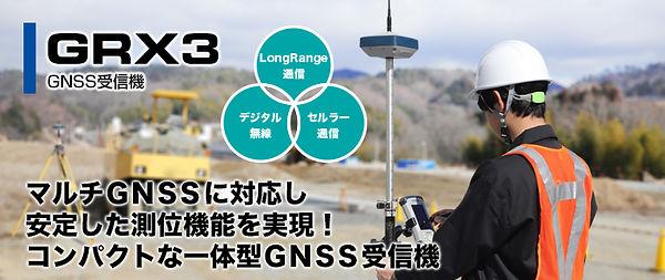 GRX3_main_J.jpg