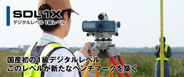 SDL1X.png