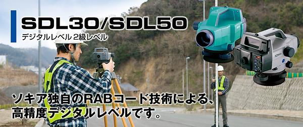 SDL30.png