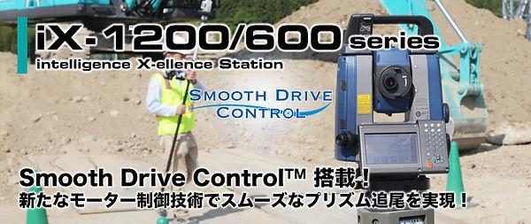 iX-1200-600_main_J.jpg