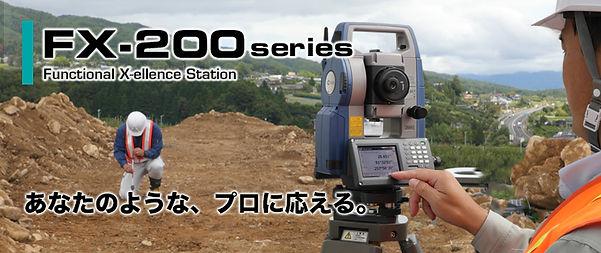 FX-200_main_J.jpg