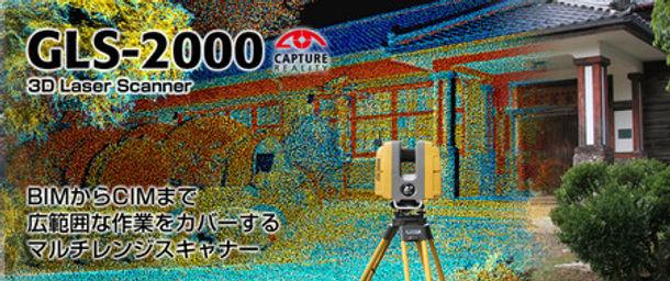 GLS2000.jpg