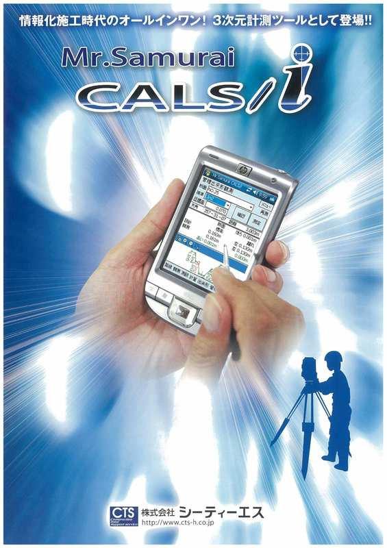 CALS i.jpg