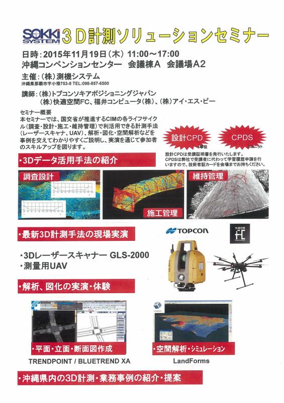 3D計測ソリューション2015.png