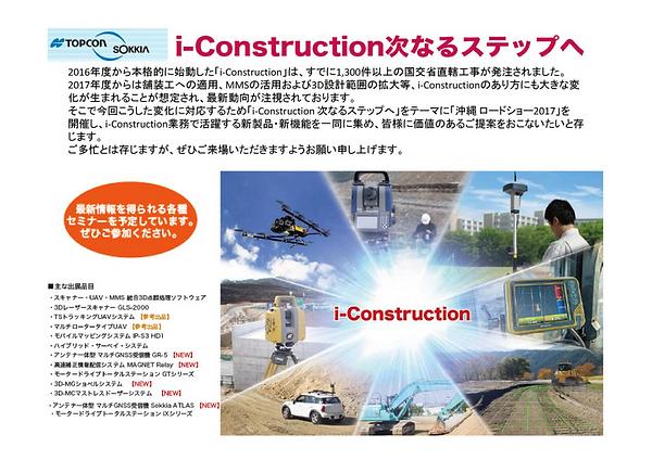沖縄コンベンションセンター2.png