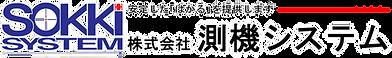 000SOKKI-SYSTEM(白抜き.完成品).png