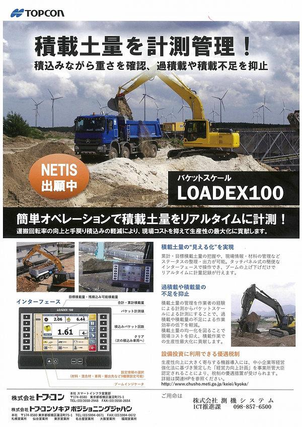 loadex.jpg