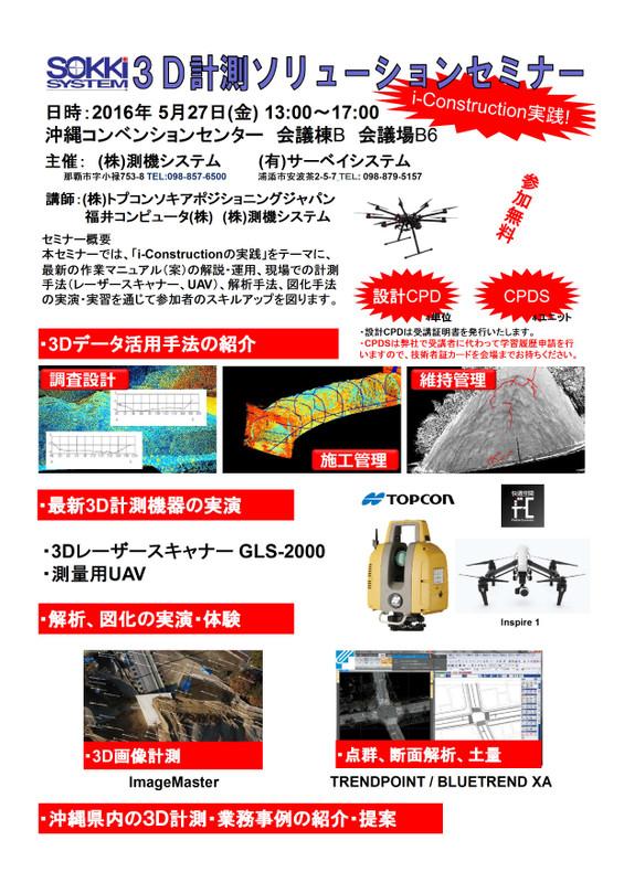 3D計測ソリューション.png