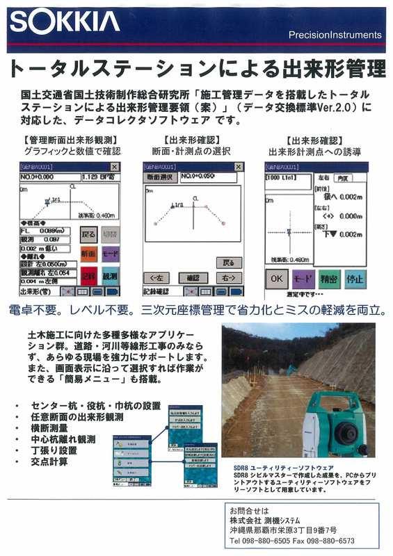 SDR8.jpg
