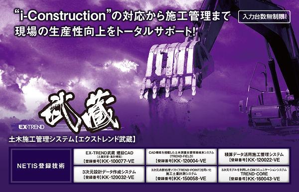 EX-TREND武蔵.jpg