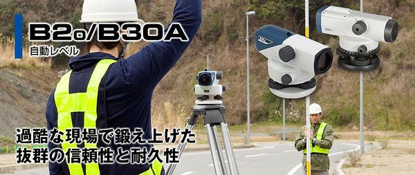 B20_B30A_main_J.jpg