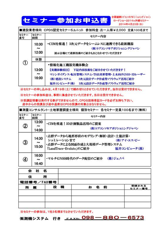 2014ロードショー1-2.png