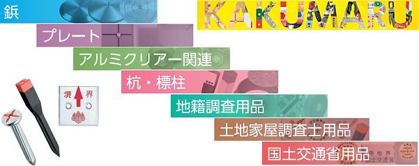 KAKUMARU(拝啓).png