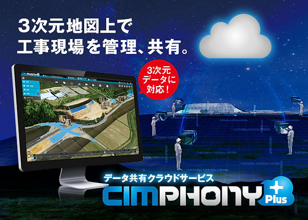 CIMPHONY Plus.jpg