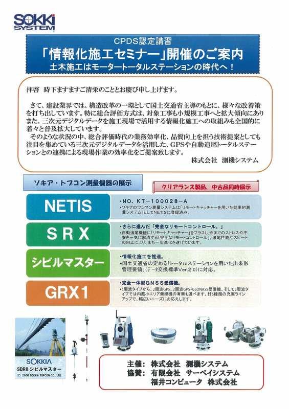 情報化施工セミナー2.png