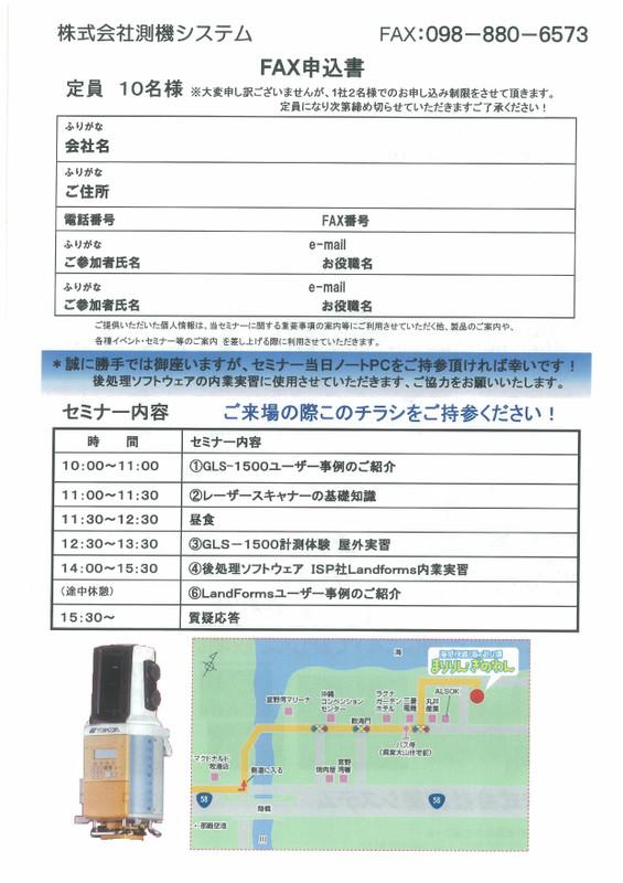 3次元レーザースキャナー2012(2).png