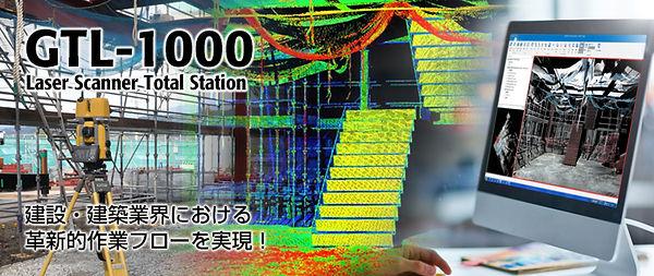 gtl1000_20200318112401.jpg