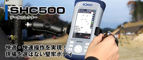 SHC500.png