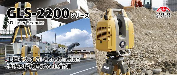 GLS-2200_main_J.jpg