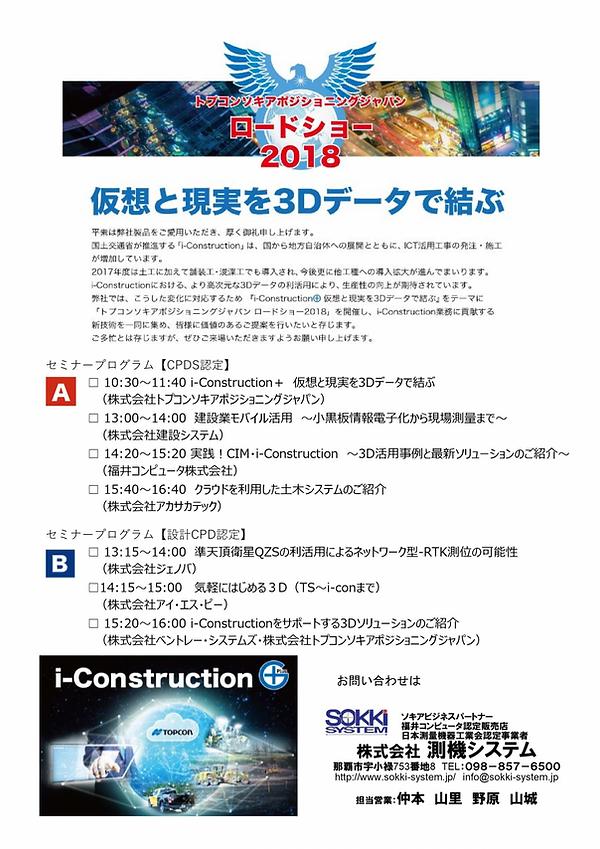 2018ロードショー2.png