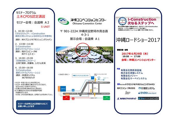 沖縄コンベンションセンター.png