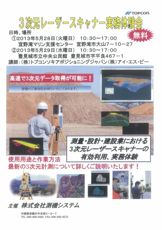 3次元レーザースキャナー.png