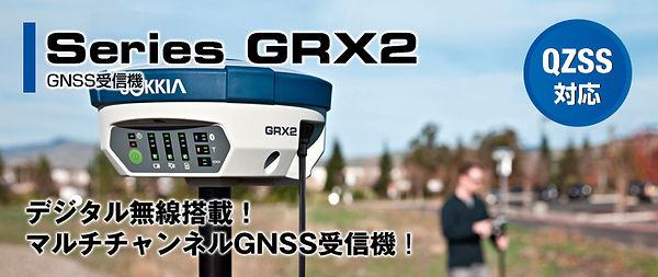 grx2-2.jpg