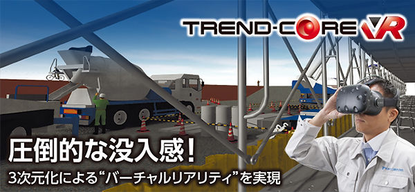TREND-CORE VR.jpg