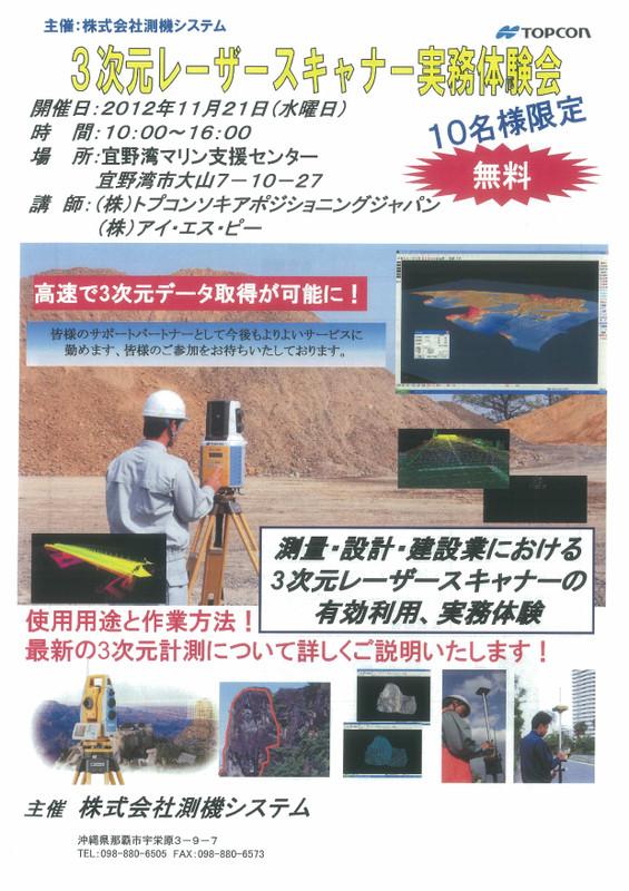 3次元レーザースキャナー2012.png