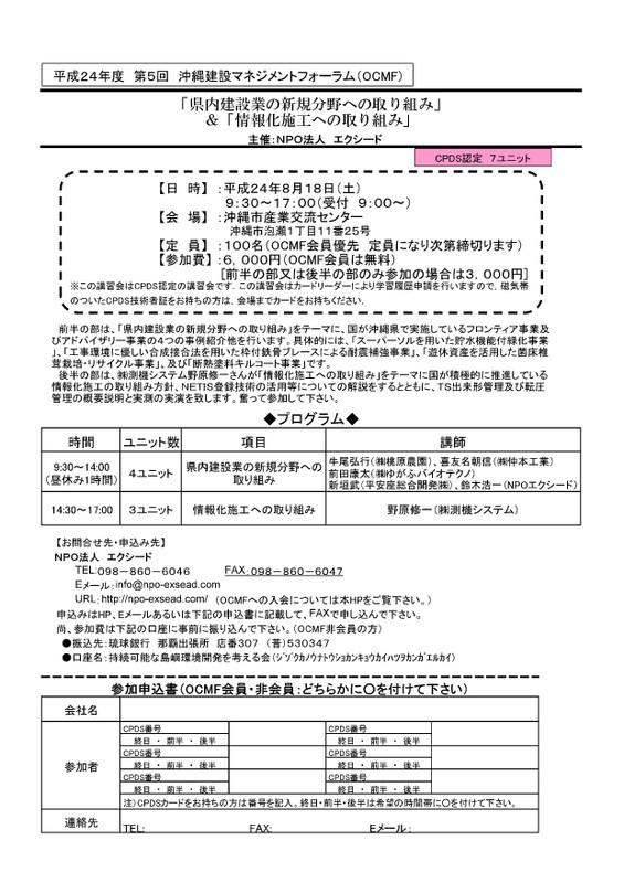 沖縄建設マネジメントフォーラム.png
