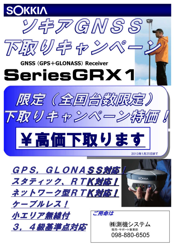 GRX1.png